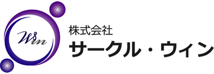 補助金申請の相談は株式会社サークルウィン|経済産業省認定の経営革新等支援機関